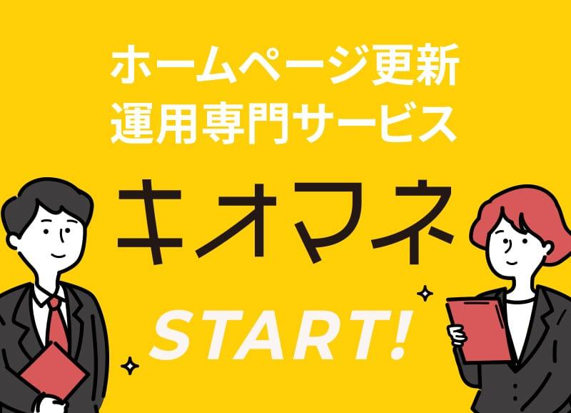ホームページ更新・運営専門サービスキオマネSTART!