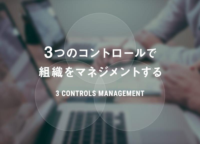 3つのコントロールで組織をマネジメントする