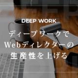 ディープワークでWebディレクターの生産性を上げる